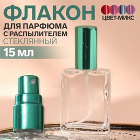 Флакон для парфюма «Классика», с распылителем, 15 мл, цвет МИКС