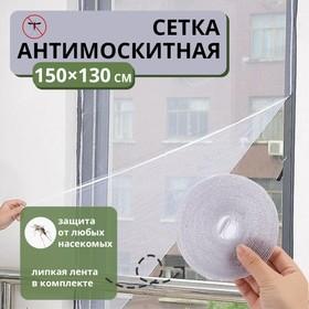Сетка антимоскитная на окна, 150×130 см, крепление на липучку, цвет белый