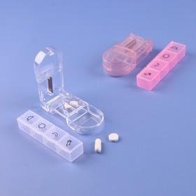 Набор таблетница с делителем, 4 секции, цвет МИКС