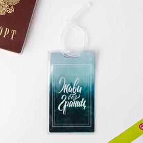 Бирка на чемодан «Живи без границ»