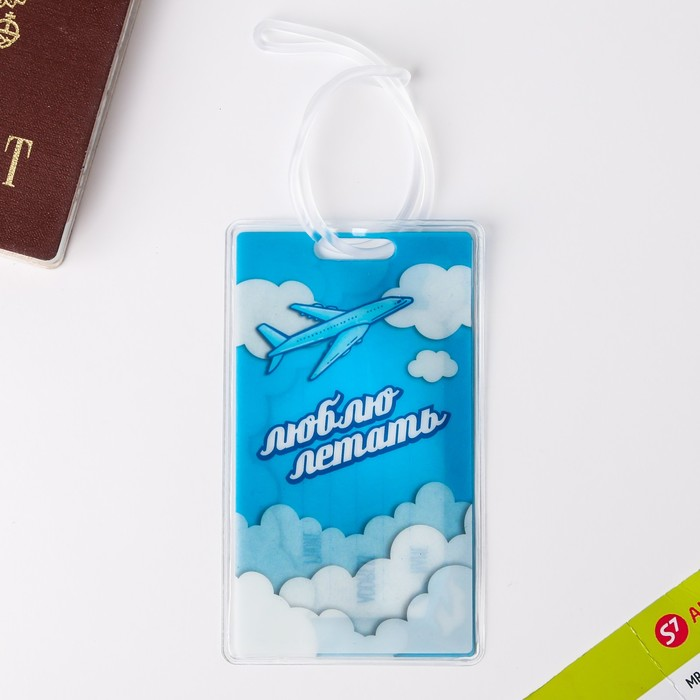 Бирка на чемодан «Люблю летать»