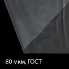 Плёнка полиэтиленовая, толщина 80 мкм, 3 × 5 м, рукав (1,5 м × 2), прозрачная, 1 сорт, ГОСТ 10354-82