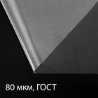 Плёнка полиэтиленовая, толщина 80 мкм, 3 × 100 м, рукав (1,5 м × 2), прозрачная, 1 сорт, ГОСТ 10354-82
