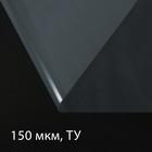 Плёнка полиэтиленовая, толщина 150 мкм, 3 × 5 м, рукав (1,5 м × 2), прозрачная, 1 сорт, Эконом