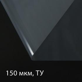 Плёнка полиэтиленовая, толщина 150 мкм, 3 × 5 м, рукав (1,5 м × 2), прозрачная, 1 сорт, Эконом 50 %