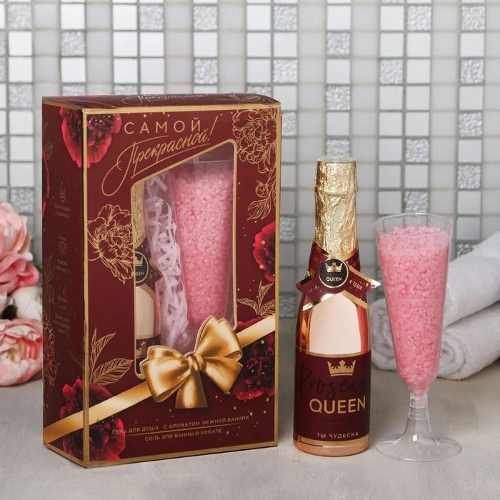 """Гель для душа в золотой бутылке """"Самой прекрасной!"""", 260 мл. + соль для ванн 130 г."""