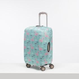 """Чехол для чемодана малый 20"""", цвет бирюзовый"""