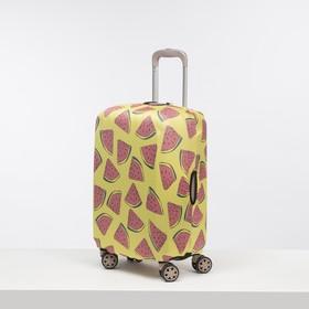 """Чехол для чемодана малый 20"""", цвет жёлтый"""
