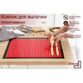 {{photo.Alt || photo.Description || 'Коврик армированный «Эклер», 60×40 см, цвет красный'}}