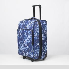 """Чемодан малый 20"""", отдел на молнии, с расширением, наружный карман, 2 колеса, цвет синий/голубой"""