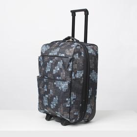 """Чемодан малый 20"""", отдел на молнии, с расширением, наружный карман, 2 колеса, цвет голубой/серый"""