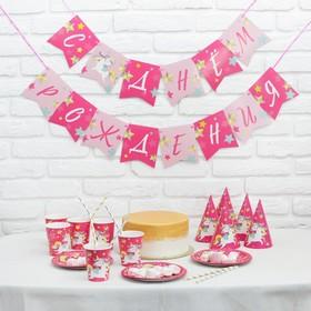 """Набор бумажной посуды """"С днём рождения Единорожек"""", 6 тарелок, 6 стаканов, 6 колп., 1 гирл."""