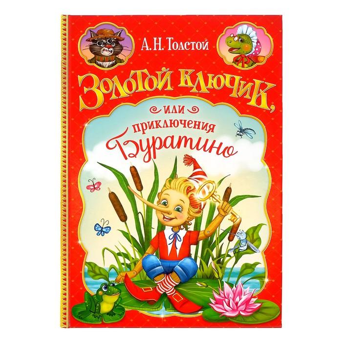 Книга в твёрдом переплёте «Золотой ключик, или приключения Буратино», 120 стр. - фото 981871