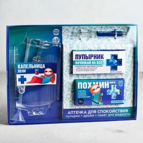 Подарочный набор «Спокойствия»: конфеты 100 гр., ручка, пупырка, пакет для жидкости