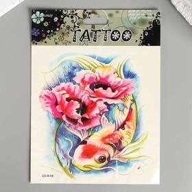 """Татуировка на тело цветная """"Сом и маки"""" 19х14 см"""