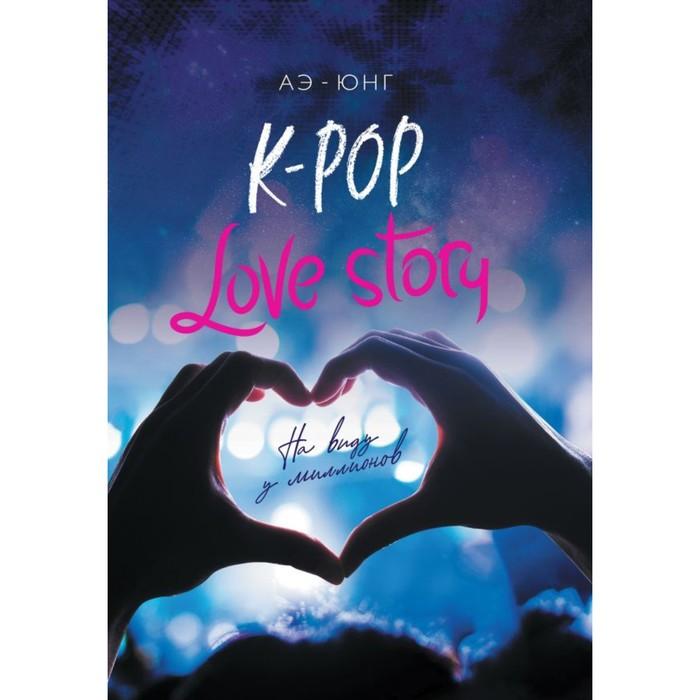 K-Pop. Love Story. На виду у миллионов