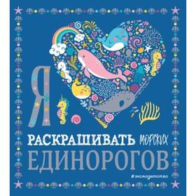 Раскраска «Я люблю раскрашивать морских единорогов»