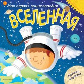 Моя первая энциклопедия. Вселенная