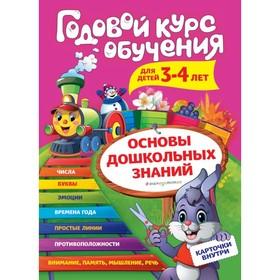Годовой курс обучения: для детей 3-4 лет карточки, цифры