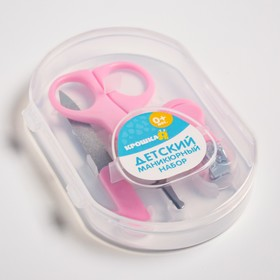 Children's manicure set (scissors, of knipser, nail file), the color pink