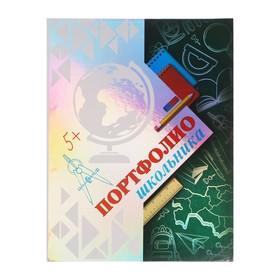 Портфолио в папке на кольцах «Школьника», голография, 6 листов, 22 х 32 см