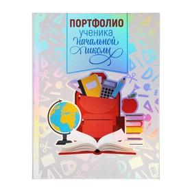 Портфолио в папке на кольцах «Ученика начальной школы», голография, 8 листов, 22 х 32 см