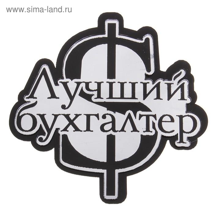 """Магнит зеркальный """"Лучший бухгалтер"""""""