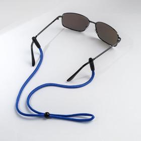 """Шнурок для очков """"Верёвка"""" цельная, цвет голубой F79149"""