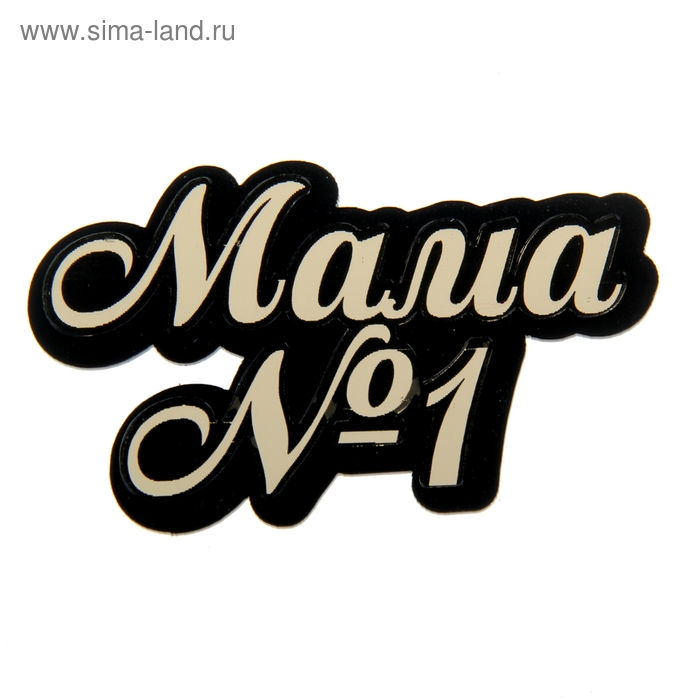 """Магнит зеркальный """"Мама №1"""""""