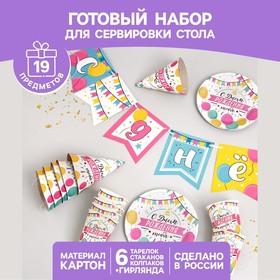 Набор бумажной посуды «С днём рождения. Шары с гирляндой»: 6 тарелок, 1 гирлянда, 6 стаканов, 6 колпаков