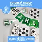 Набор бумажной посуды «С днём рождения, Футболист», 6 тарелок , 1 гирлянда , 6 стаканов, 6 колпаков - фото 105516830