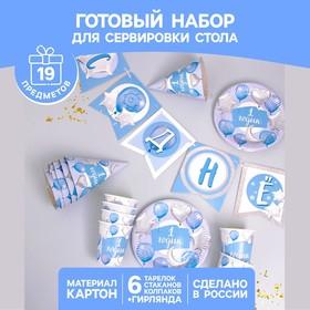 Набор бумажной посуды «1 годик, мальчики», шары фольга, 6 тарелок, 6 стаканов, 6 колпаков, 1 гирлянда