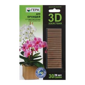 """Удобрение """"Гера 3D"""" для орхидей, палочки, 30 г"""