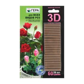 """Удобрение """"Гера 3D"""" для всех видов роз, палочки, 60 г"""