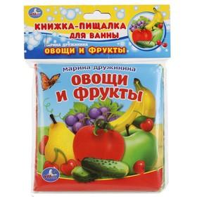 Книга-раскладушка пищалка для ванной «Овощи и фрукты» М.Дружинина, 8 стр.
