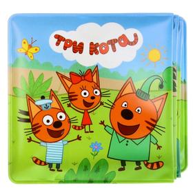 Книга-раскладушка пищалка для ванной «Три кота», 14 стр.