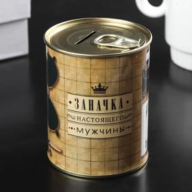 "Копилка-банка металл ""Заначка для настоящего мужчины"" 7,5х9,5 см"