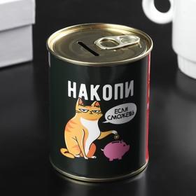 "Piggy Bank metal Bank ""for storing money"" 7,5x9,5 cm"