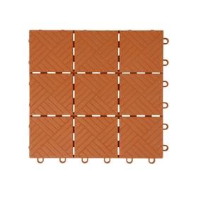 Модульное покрытие, 30 × 30 см, пластик, терракотовая, 1 шт