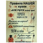 """House rules """"Rules for our kitchen: wash your hands before eating"""""""