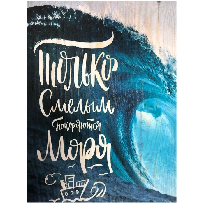 """Правила дома """"Только смелым покоряются моря"""""""