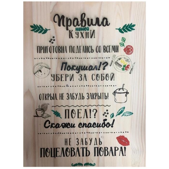 """Правила дома """"Правила нашей кухни: Приготовил - поделись со всеми"""""""