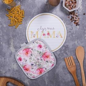 Многофункциональная кухонная доска + прихватка«Лучшая мама», 20 см