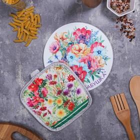 Многофункциональная кухонная доска + прихватка«Любимая бабушка», 20 см