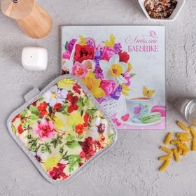 Многофункциональная кухонная доска + прихватка «Любимой Бабушке», 20 х 20 см