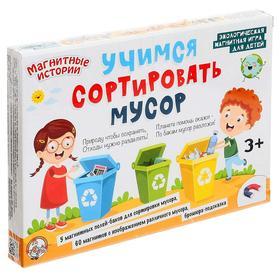 Настольная игра «Учимся сортировать мусор», на магнитах