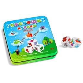 Настольная игра «Говорящие кубики. Сказки», жестяная коробочка
