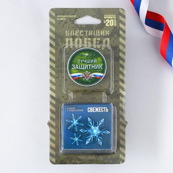 Ароматизатор в дефлектор «Лучший защитник», аромат свежести, 2 таблетки