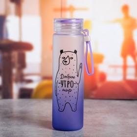 Бутылка для воды «Доброе утро», 550 мл