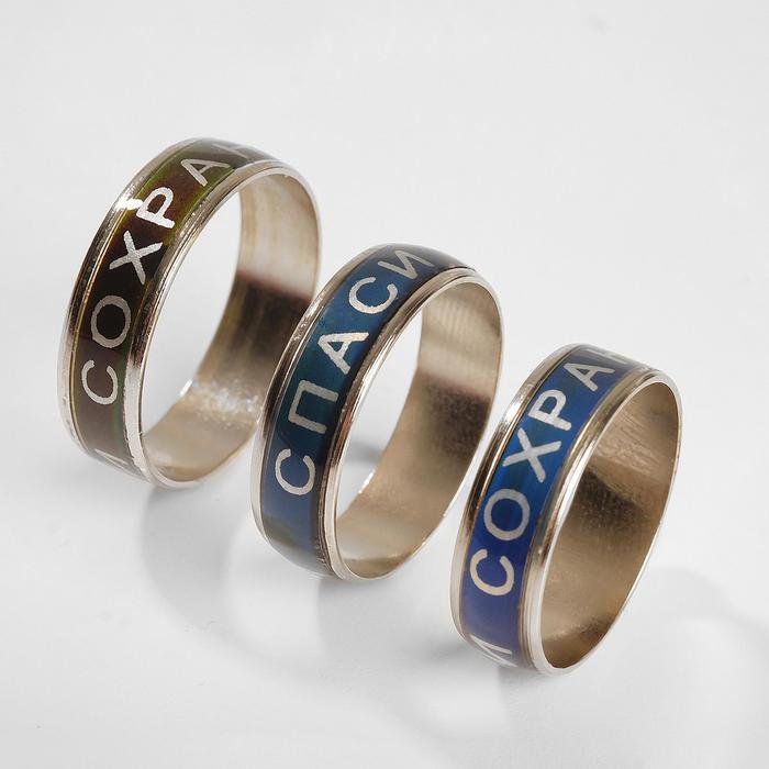 """Кольцо """"Настроение"""" спаси и сохрани, размер МИКС, цветные в серебре"""